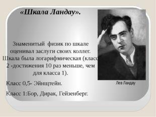 «Шкала Ландау». Знаменитый физик по шкале оценивал заслуги своих коллег. Шкал