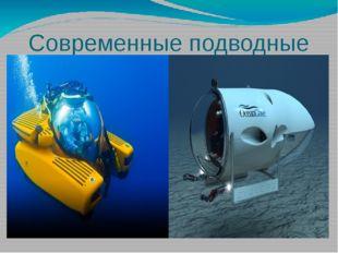 Современные подводные аппараты