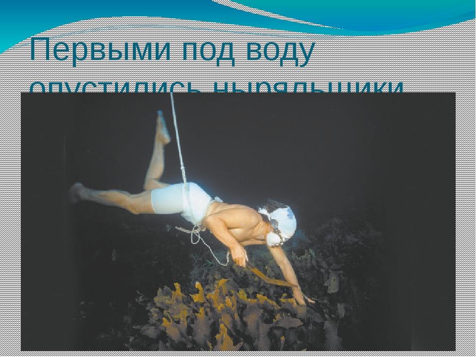 Первыми под воду опустились ныряльщики за жемчугом