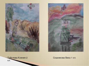 Тоболова Ксения 2 кл. Сошникова Вика 1 кл.