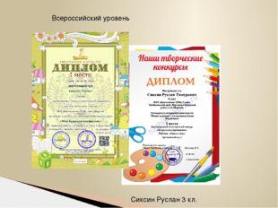 Всероссийский уровень Сиксин Руслан 3 кл.