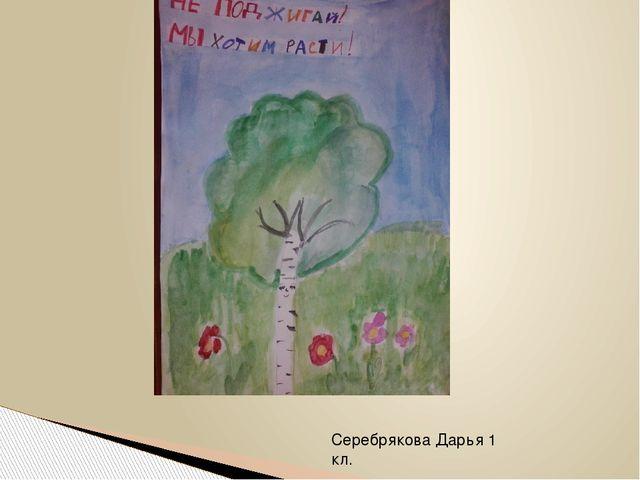 Серебрякова Дарья 1 кл.