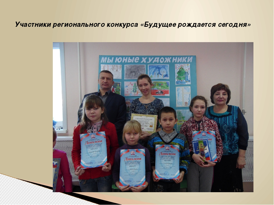 Участники регионального конкурса «Будущее рождается сегодня»