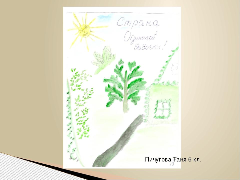 Пичугова Таня 6 кл.