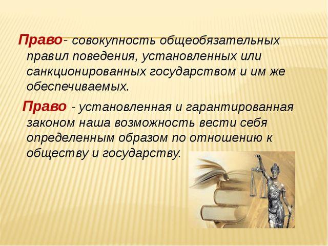 Право- совокупность общеобязательных правил поведения, установленных или сан...