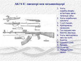 АК-74 бөлшектері мен механизімдері Ұңғы қорабы,көздеу аспаптары және тапанша