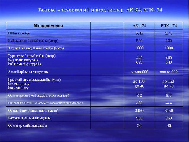 Тактико – техникалық мінездемелер АК -74, РПК - 74 МінездемелерАК - 74РПК...
