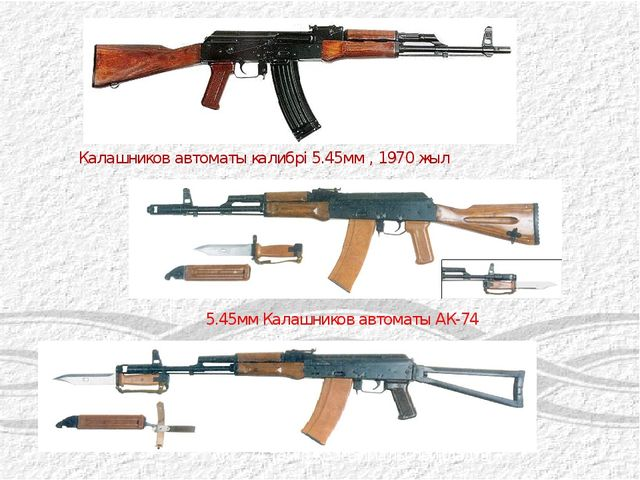 АКС-74 темір қозғалмалы прикладты Калашников автоматы калибрі 5.45мм , 1970 ж...