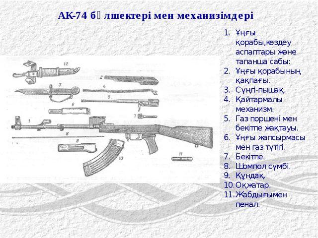 АК-74 бөлшектері мен механизімдері Ұңғы қорабы,көздеу аспаптары және тапанша...