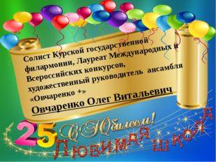 Солист Курской государственной филармонии, Лауреат Международных и Всероссийс