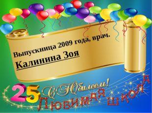 Выпускница 2009 года, врач. Калинина Зоя
