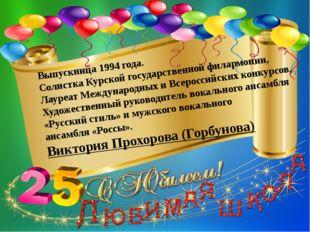 Выпускница 1994 года. Солистка Курской государственной филармонии, Лауреат Ме