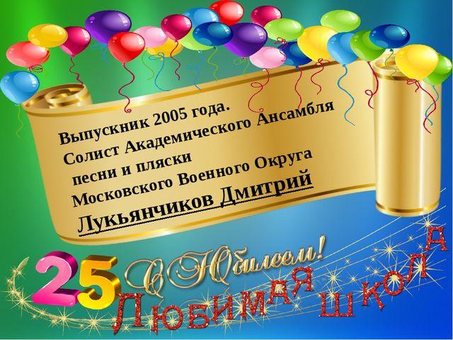 Выпускник 2005 года. Солист Академического Ансамбля песни и пляски Московског...