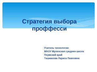 Учитель технологии МАОУ Мулянская средняя школа Пермский край Ташкинова Ларис