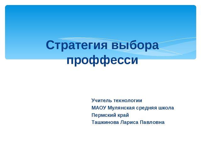 Учитель технологии МАОУ Мулянская средняя школа Пермский край Ташкинова Ларис...
