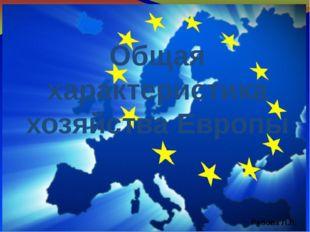Общая характеристика хозяйства Европы Рябова Л.Н. Рябова Л.Н.