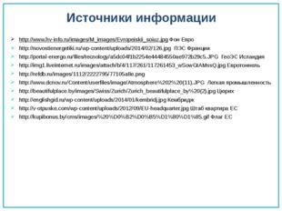 Источники информации http://www.hv-info.ru/images/M_images/Evropeiskii_soiuz.