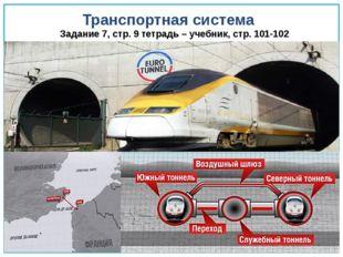 Транспортная система Первое место в мире по обеспеченности транспортной сетью