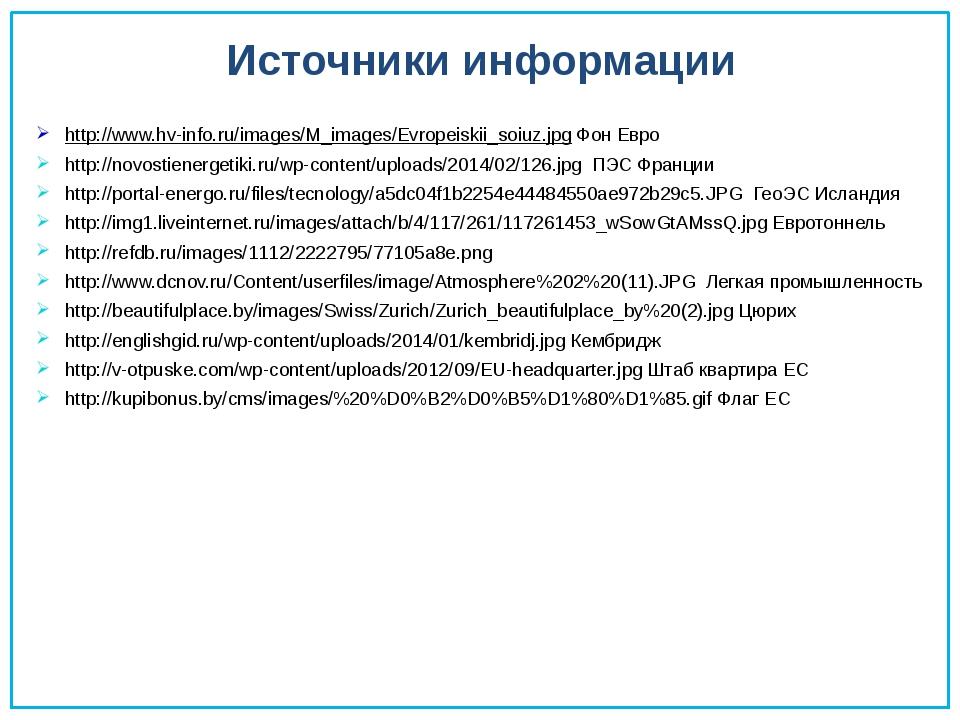 Источники информации http://www.hv-info.ru/images/M_images/Evropeiskii_soiuz....