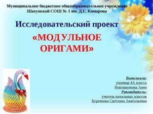 Муниципальное бюджетное общеобразовательное учреждение Шахунской СОШ № 1 им.