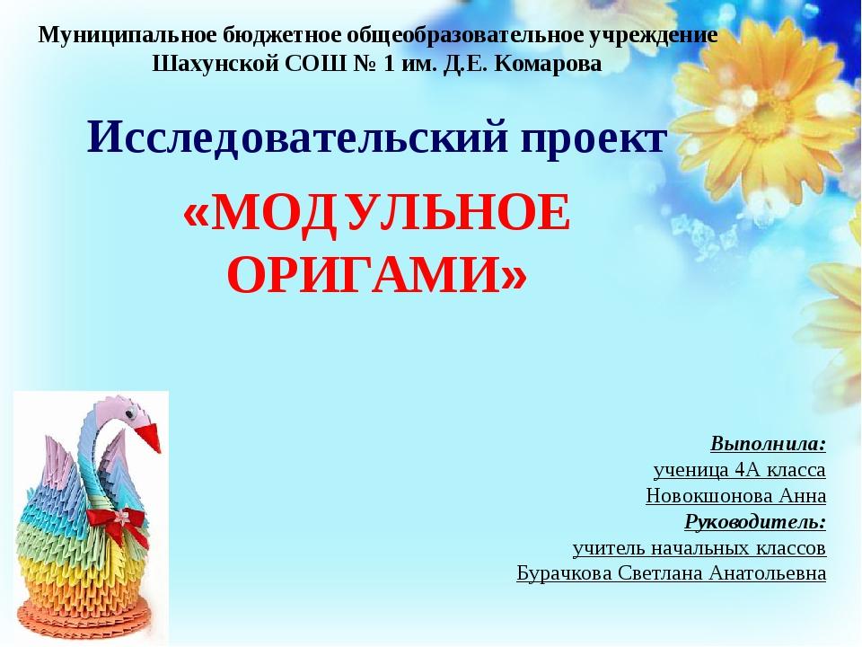Муниципальное бюджетное общеобразовательное учреждение Шахунской СОШ № 1 им....