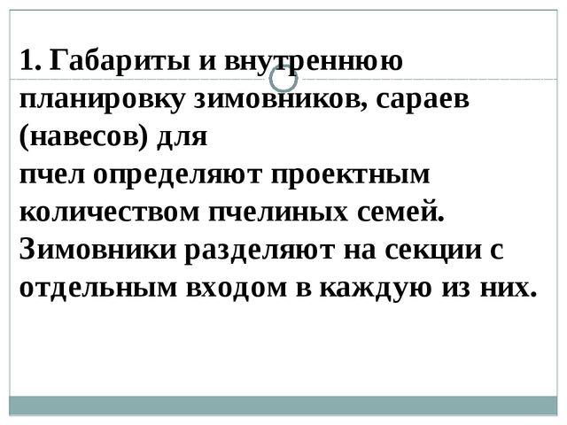 1. Габариты и внутреннюю планировку зимовников, сараев (навесов) для пчел оп...