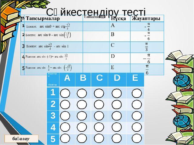 Сәйкестендіру тесті Жауаптары    Сұрақтар ABCDE 1 2 3...