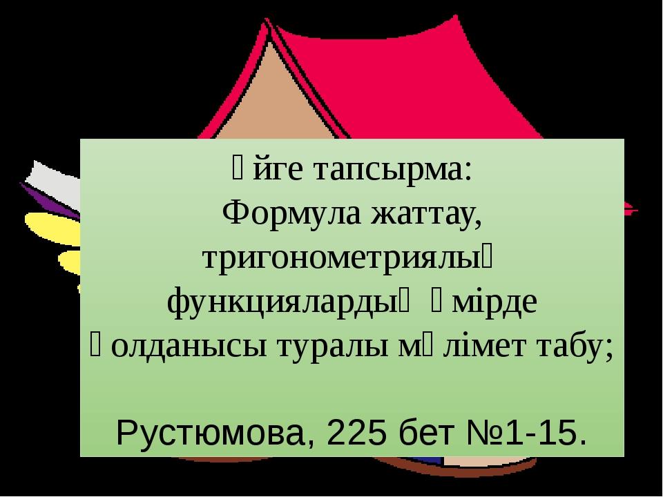 Үйге тапсырма: Формула жаттау, тригонометриялық функциялардың өмірде қолданыс...