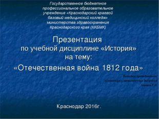 Презентация по учебной дисциплине «История» на тему: «Отечественная война 181