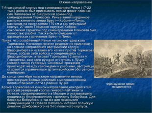 Южное направление 7-й саксонский корпус под командованием Ренье (17-22 тыс.)