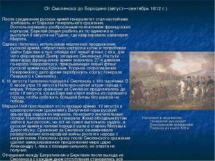 От Смоленска до Бородино (август—сентябрь 1812 г.) После соединения русских а