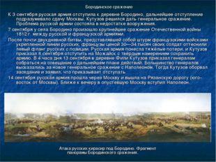 Бородинское сражение К 3 сентября русская армия отступила к деревне Бородино,