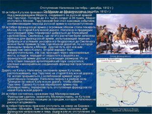 Отступление Наполеона (октябрь—декабрь 1812 г.) От Москвы до Малоярославца (о