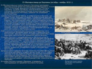 От Малоярославца до Березины (октябрь—ноябрь 1812 г.) От Малоярославца до пос