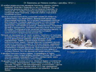 От Березины до Немана (ноябрь—декабрь 1812 г.) 25 ноября рядом искусных манев