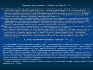 Северное направление (октябрь—декабрь 1812 г.) После 2-го сражения за Полоцк,