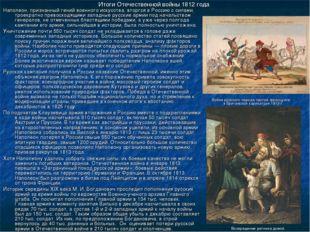 Итоги Отечественной войны 1812 года Наполеон, признанный гений военного искус