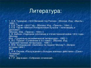 Литература: 1. Н.А. Троицкий «1812.Великий год России». (Москва. Изд. «Мысль»