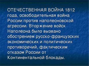 ОТЕЧЕСТВЕННАЯ ВОЙНА 1812 года, освободительная война России против наполеоно