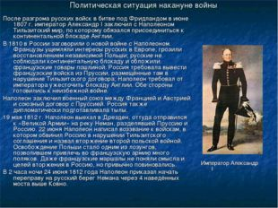 Политическая ситуация накануне войны После разгрома русских войск в битве под
