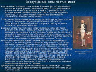 Вооружённые силы противников Наполеон смог сосредоточить против России около