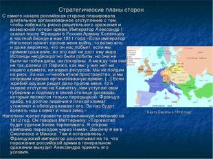 Стратегические планы сторон С самого начала российская сторона планировала дл