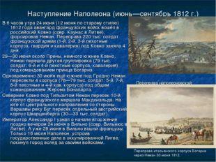 Наступление Наполеона (июнь—сентябрь 1812 г.) В 6 часов утра 24 июня (12 июня