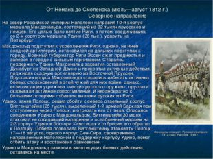 От Немана до Смоленска (июль—август 1812 г.) Северное направление На север Ро