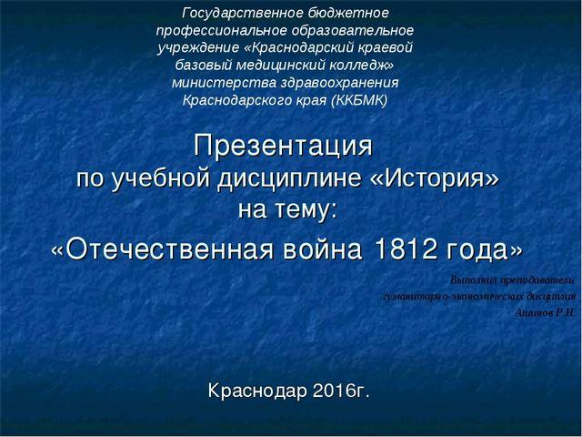 Презентация по учебной дисциплине «История» на тему: «Отечественная война 181...