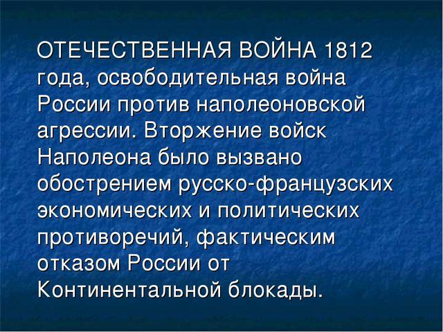 ОТЕЧЕСТВЕННАЯ ВОЙНА 1812 года, освободительная война России против наполеоно...