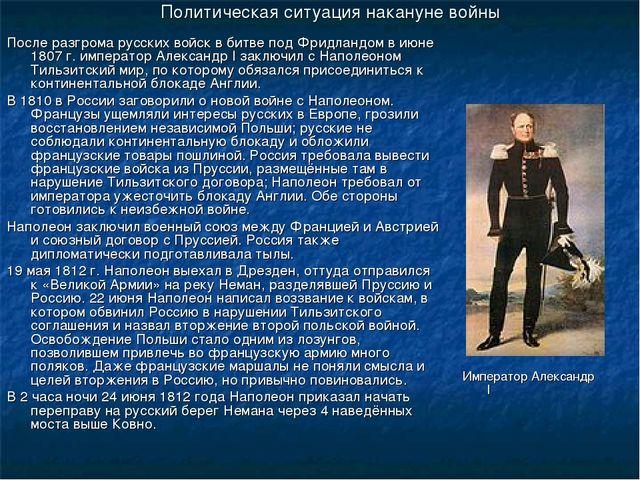 Политическая ситуация накануне войны После разгрома русских войск в битве под...