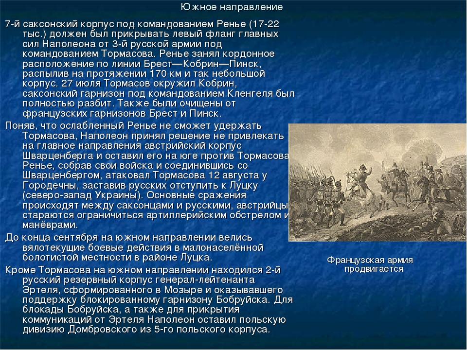 Южное направление 7-й саксонский корпус под командованием Ренье (17-22 тыс.)...