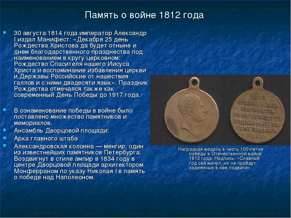 Память о войне 1812 года 30 августа 1814 года император Александр I издал Ман...