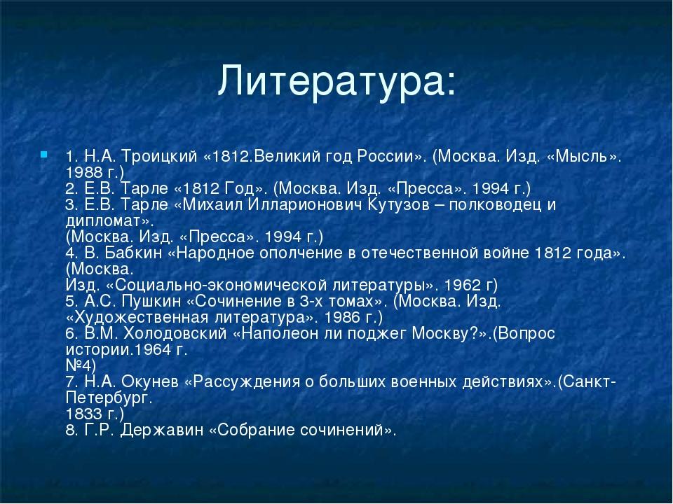 Литература: 1. Н.А. Троицкий «1812.Великий год России». (Москва. Изд. «Мысль»...